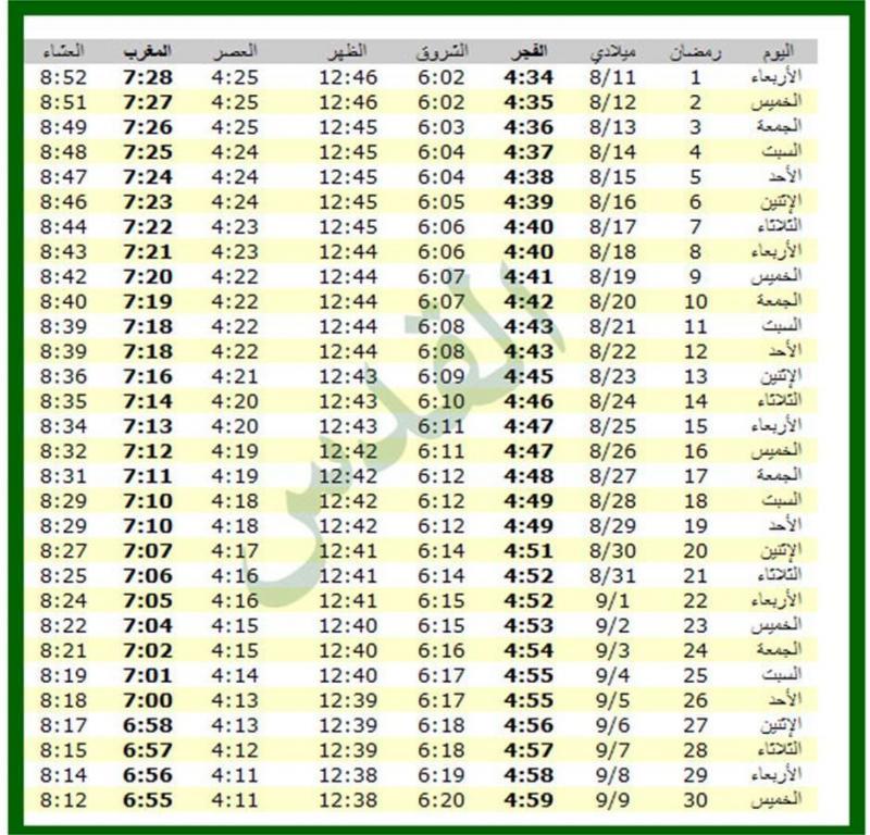 امساكية شهر رمضان 1434 - 2013 القدس فلسطين