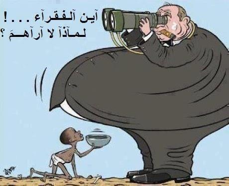 لماذا لا يرى المسؤول مشاكل الفقراء #كاريكاتير