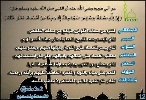 اسماء الله الحسنى 4