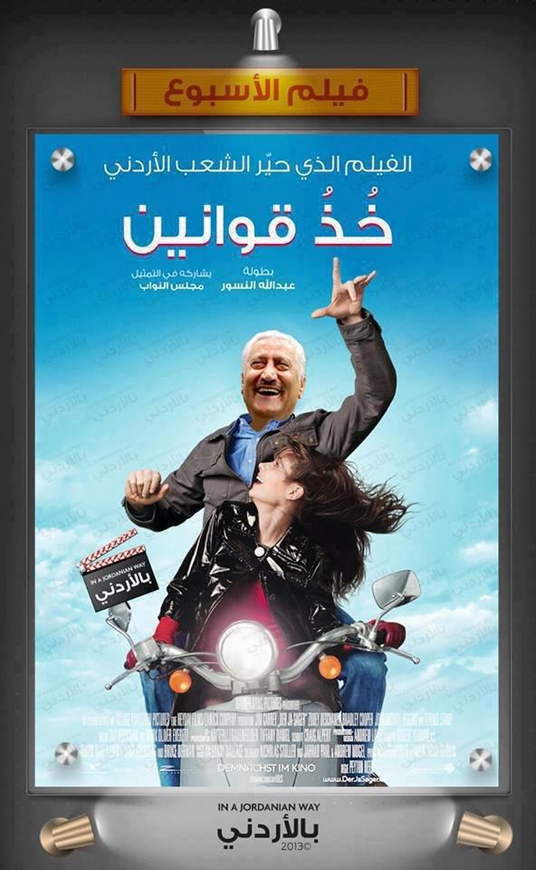الفيلم اللذي حير الشعب الاردني