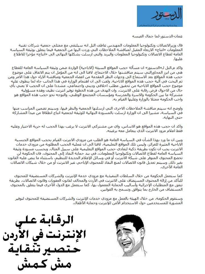 التعديل المتوقع على قانون المطبوعات #الأردن