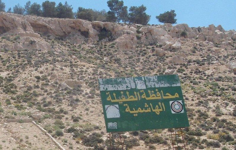 محافظة #الطفيلة الهاشمية #الأردن