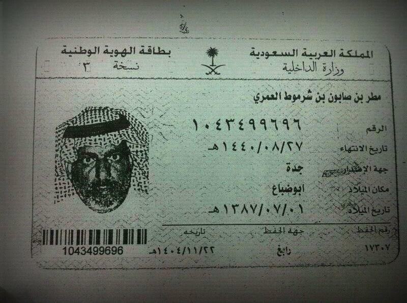 عاشت الأسامي أبو سعود