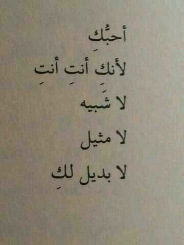 لماذا احبك ..