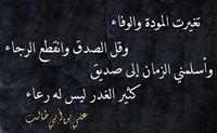 من أقوال علي بن ابي طالب