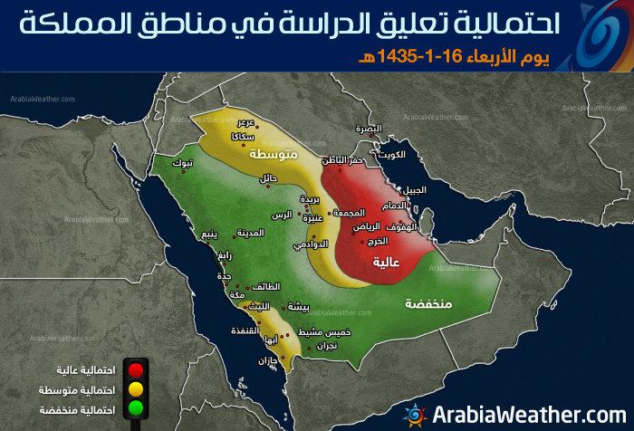 احتمالية تعليق الدراسة في السعودية