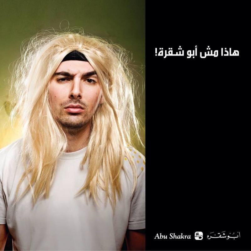 أخيرا اعلان مبدع من شركة عربية #أبوشقرة
