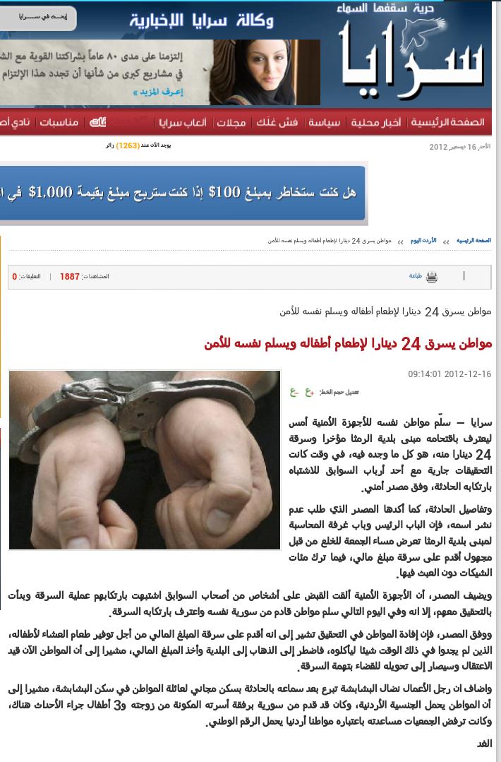 مواطن يسرق 24 دينارا لإطعام أطفاله ويسلم نفسه للأمن #الأردن