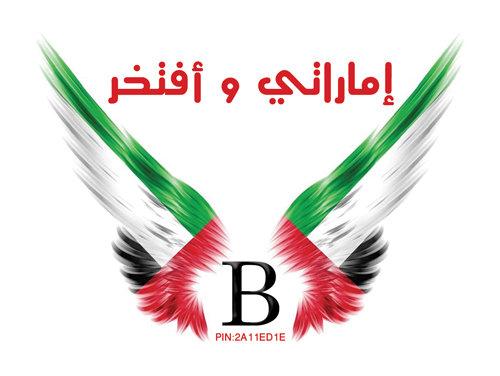 #إماراتي_وافتخر - حرف B