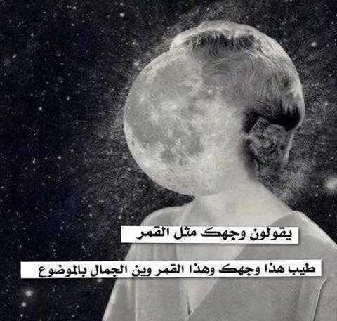 المعنى الحقيقي لوجهك مثل القمر