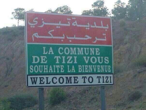 من اهم مناطق #المغرب - بلدية تيزي #نهفات