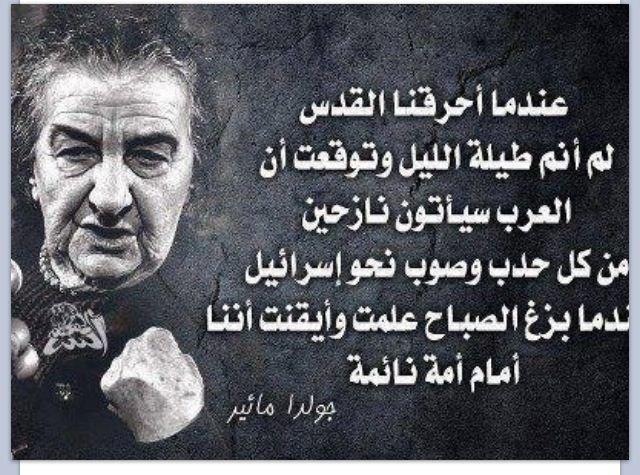 وصف جولدمائير لحال العرب #تاريخ