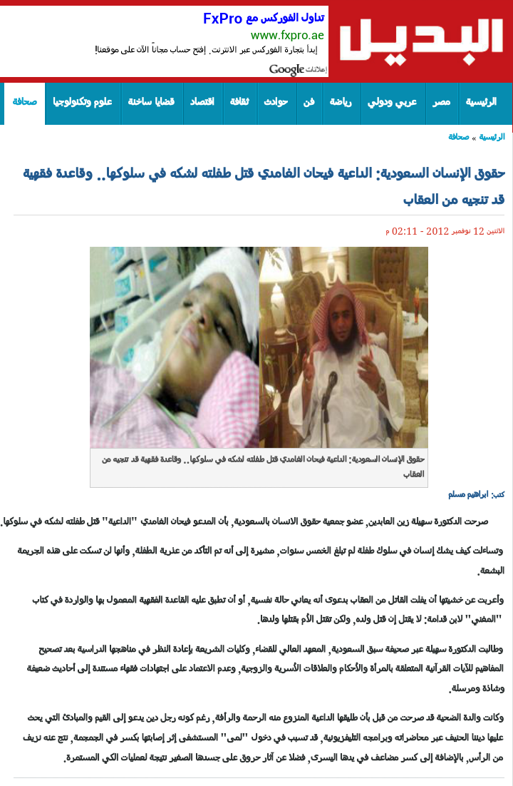 الداعية فيحان الغامدي قتل طفلته لشكه في سلوكها.. وقاعدة فقهية قد تنجيه من العقاب #السعودية