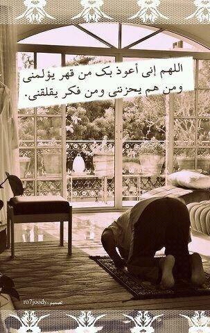 #دعاء اللهم إني أعوذ بك من قهر يؤلمني