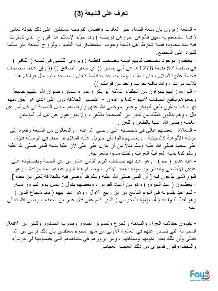 تعرف على #الشيعة 3