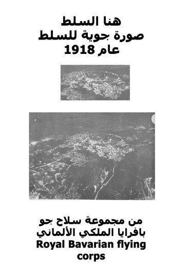 صورة جوية لمدينة #السلط #الأردن عام 1918 #تاريخ