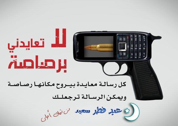 رسالة من الشعب السوري في العيد