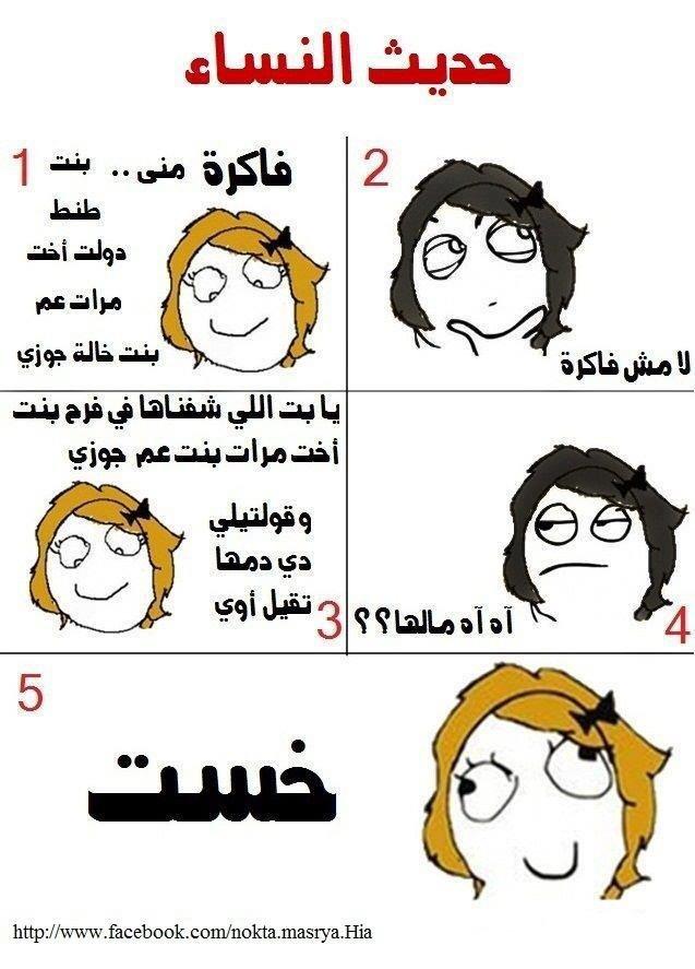 حديث النساء