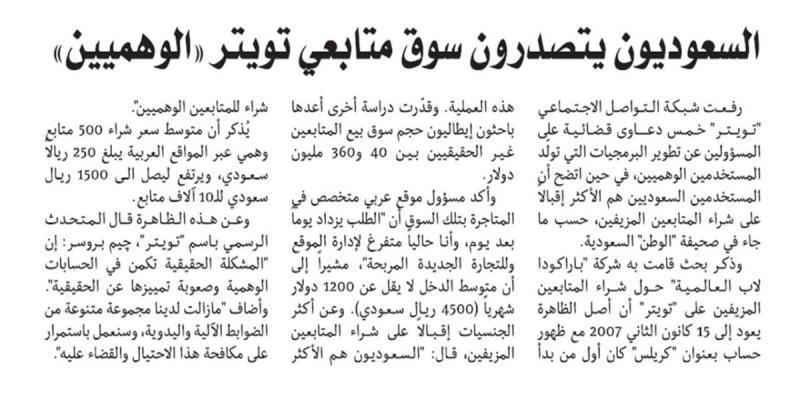 """السعوديون يتصدرون سوق متابعي تويتر \""""الوهميين\"""" #KSA"""