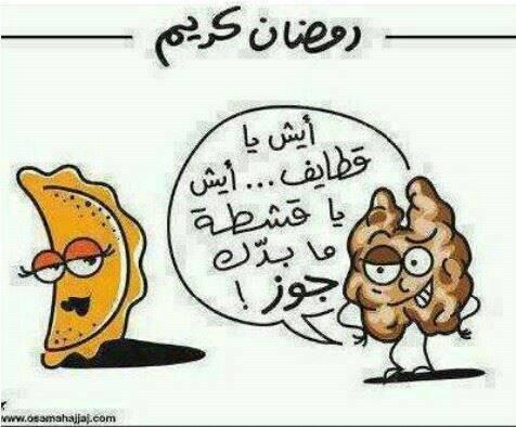 فقط في #رمضان