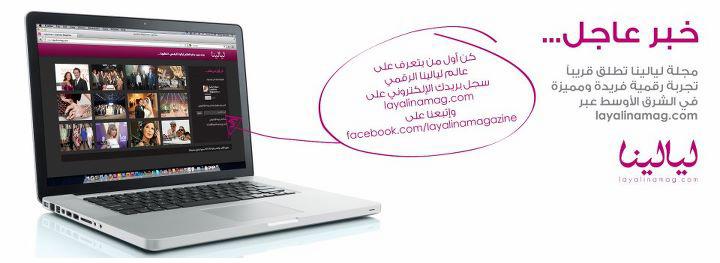 Layalina Magazine is launching its digital version!