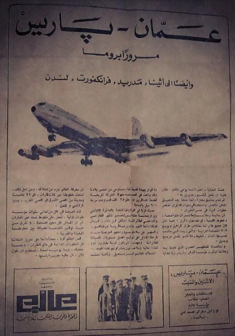 إعلان #قديم للخطوط الجوية #الملكية_الأردنية #عالية - إعلان 1