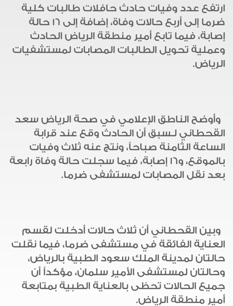ارتفاع ضحايا حادث طالبات ضرما إلى 4. #الرياض # السعودية