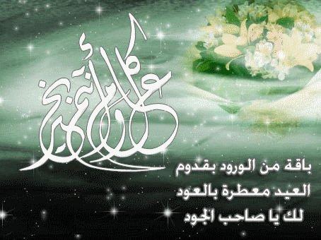 باقة من الورود بقدوم العيد معطرة بالعود لك يا صاحب الجود - عيد فطر سعيد