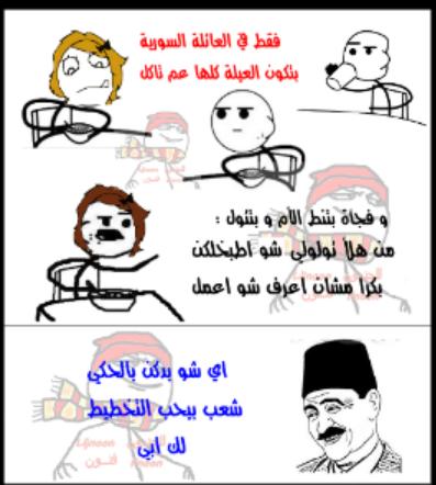 فقط في العائلة السورية