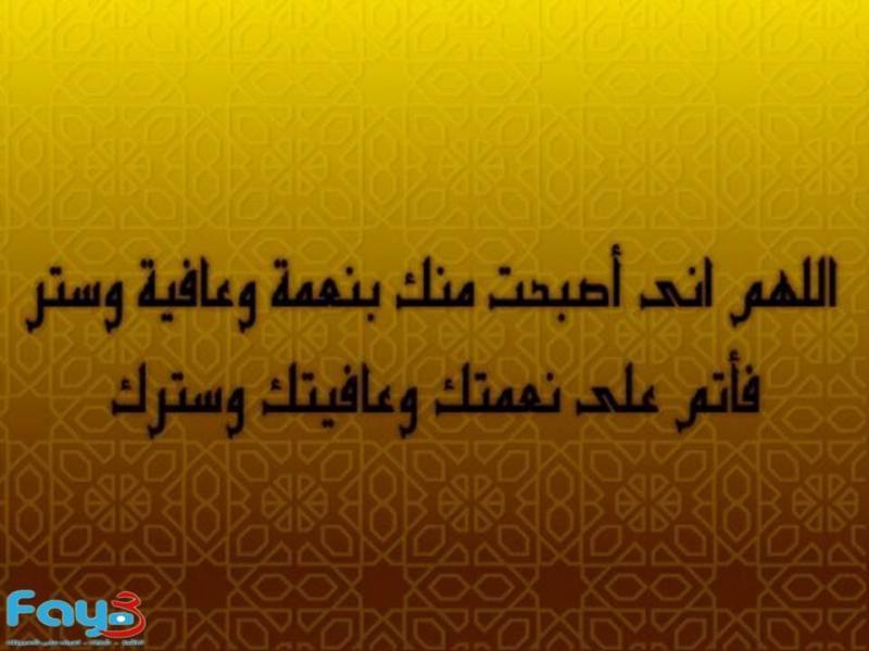 #دعاء الصباح