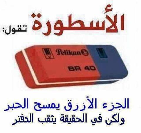 كذبة عشناها كلنا #نهفات