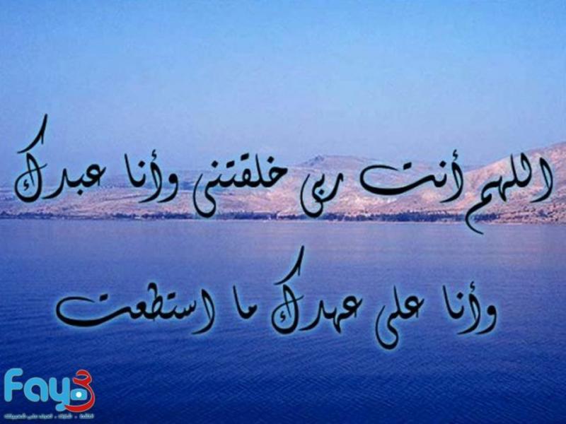 #دعاء اللهم انت ربي خلقتني وأنا عبدك