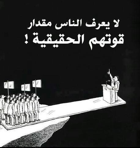 لا يعرف الناس مقدار قوتهم الحقيقية #كاريكاتير
