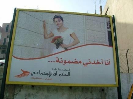 أنا أخذني مضمونة - الضمان الاجتماعي #الأردن