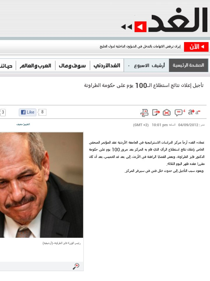 تأجيل إعلان نتائج استطلاع ال100 يوم على حكومة الطراونة#الأردن