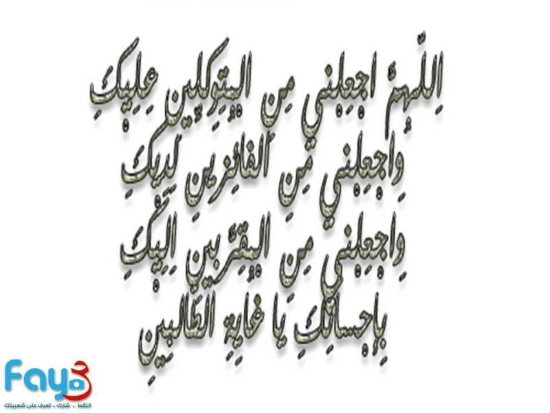 #دعاء التوكل على الله