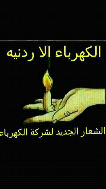 الشعار الجديد لشركة الكهرباء هههههههههههههه