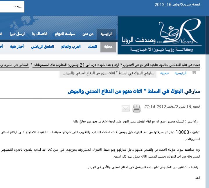 سارقو البنوك في #السلط #الأردن اثنان منهم من الدفاع المدني والجيش