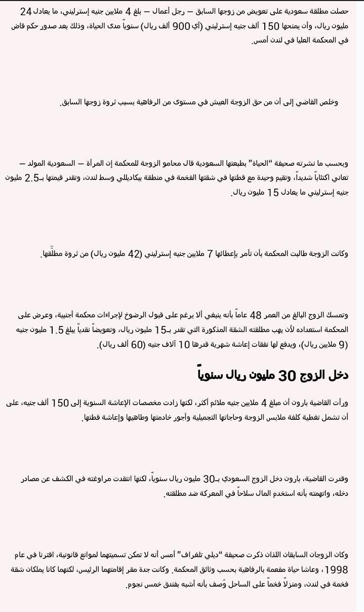 طلاق سعودية بلندن يكلف زوجها أكثر من 24 مليون ريال