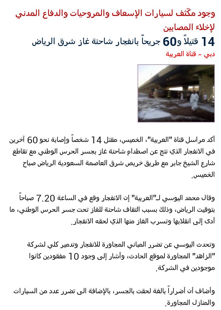 تفاصيل انفجار #الرياض #السعودية تبعا للعربية