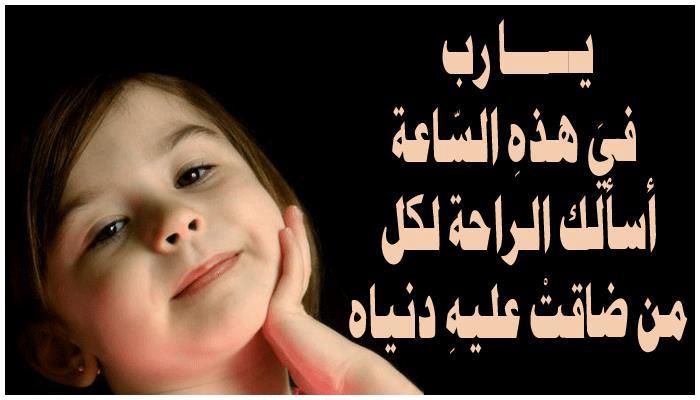 #دعاء اليوم: يا رب أسألك الراحة لكل من ضاقت عليه الدنيا