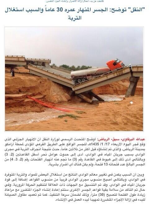 النقل: #الجسر_المنهار_عمره_30سنه و السبب استغلال التربة #السعودية #saudi