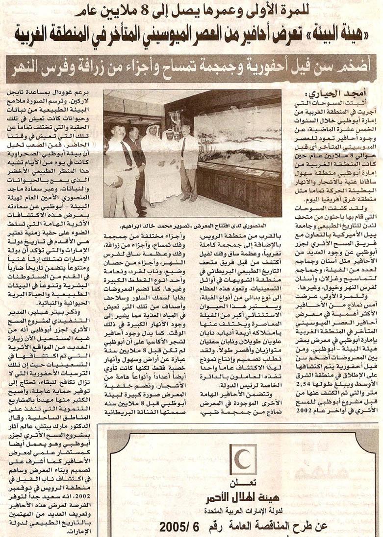 أحافير من العصر الميوسني في المنطقة الغربية في #أبوظبي #تاريخ