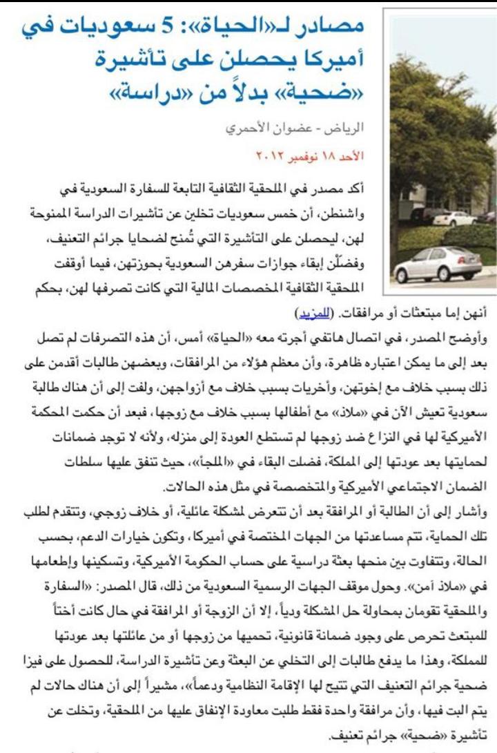 5 سعوديات يحصلن على تأشيرة ضحية بدلا من تأشيرة دراسة #السعودية