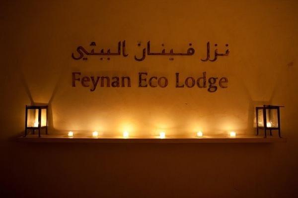 نزل فينان البيئي في #الطفيلة #الأردن