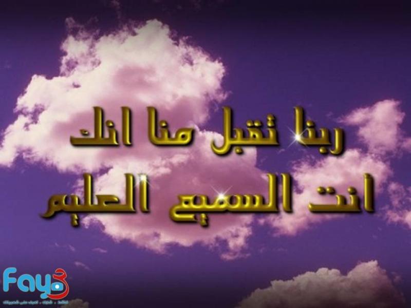 #دعاء ربنا تقبل منا