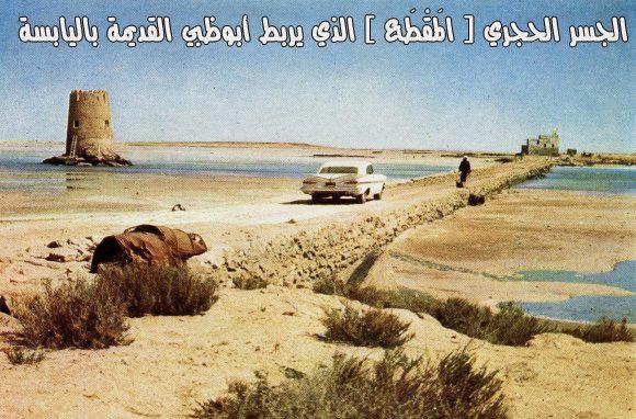 صورة #قديمة لجسر المقطع #أبوظبي #تاريخ