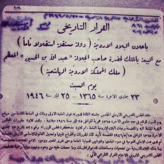 قرار استقلال الأردن التاريخي
