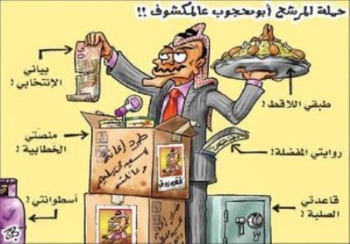 حملة ابو محجوب للانتخابات #كاريكاتير