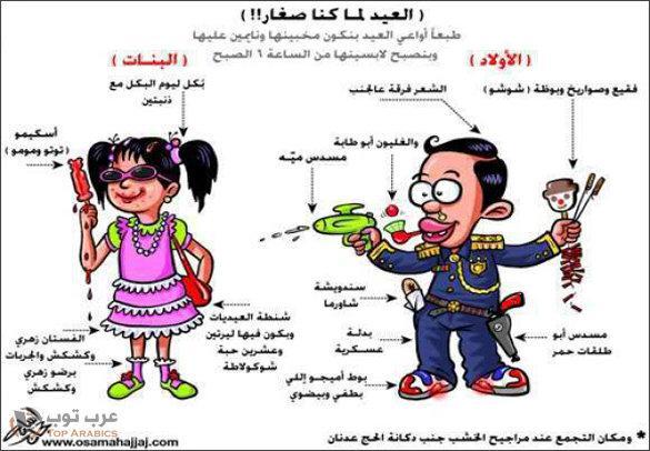 العيد لما كنا صغار